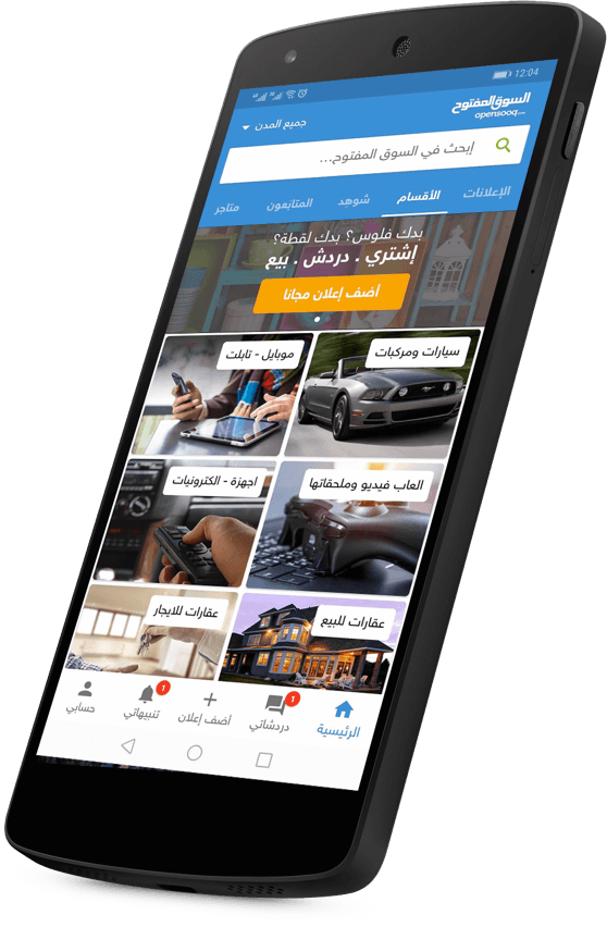 OpenSooq : Buy and Sell Cars, Real Estate, Find Jobs and more